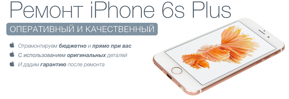 Ремонт iPhone 6s Plus в Dr.Fon